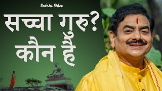 Saccha Guru Kaun hai? | Sabse Accha Guru Kaun Hai? | who is good teacher?| Sakshi Shree