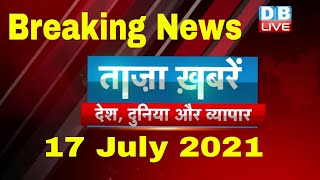 Breaking news | india news | समाचार, ख़बर | latest news hindi, top news | taza khabar | DBLIVE