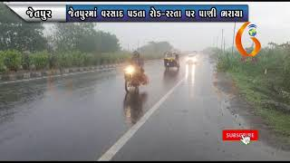JETPUR જેતપુરમાં વરસાદ પડતા રોડ રસ્તા પર પાણી ભરાયા 16 07 2021