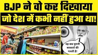 Modi Govt ने India में महंगाई के सारे Record तोड़ दिए | जनता परेशान
