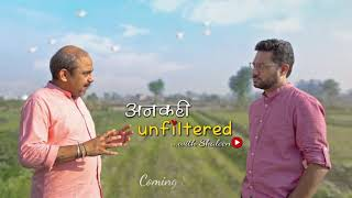 Coming Soon! Ep 02 : अनकही Unfiltered with Shaleen Mitra featuring Dilip Pandey #AnkahiUnfiltered