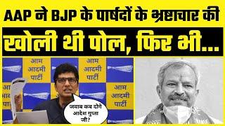 सारे Corrupt BJP पार्षदों से मिले हुए है Adesh Gupta - Exposed By Saurabh Bharadwaj