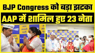 Big Breaking! AAP में शामिल हुए BJP, Congress के 23 नेता। जानिए कौन कौन