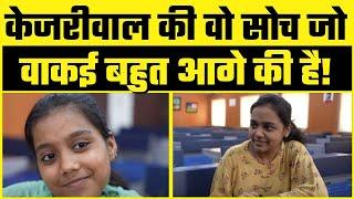 Youth for Education - Arvind Kejriwal की वो सोच जो वाकई बहुत आगे की है