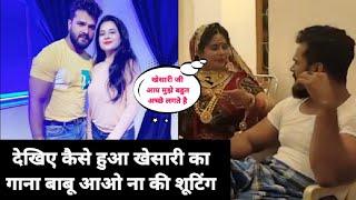देखिए कैसे शूट हुआ था Babu Aao Na का वीडियो #KhesariLalYadav #Rachna Singh मस्ती करते हुए