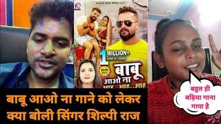 #Khesari lal का गाना #Babu Aao Na को लेकर क्या बोली #YadavRaj की सिंगर #ShilpiRaj