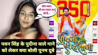 पावर स्टार #Pawan Singh के गाने #Pudina वाले गाने को लेकर क्या बोली कल्लू की हीरोइन #PoonamDubey