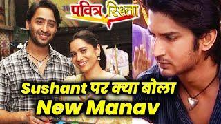 Pavitra Rishta 2.0   Sushant Rajput Ke Manav Ka Role  Nibhane Par Kya Bole Shaheer Sheikh?