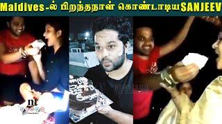 ????Video: Alya Manasa Birthday Surprise | மாலத்தீவு சென்று படகில் பிறந்தநாள் கொண்டாடிய சஞ்சீவ் | Aila