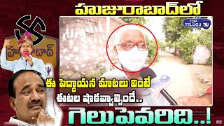 Old Man About TRS Party   Huzurabad By Elections Public Talk   Top Telugu TV