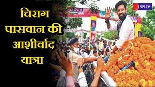 Katihar Bihar News | चिराग पासवान की आशीर्वाद यात्रा,बिहार CM पर साधा निशाना
