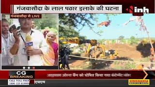 Madhya Pradesh News || Ganj Basoda Tragedy में 12 लोगों की मौत, राज्य सरकार ने किया मुआवजे का ऐलान