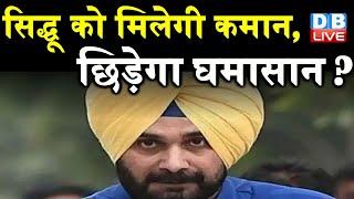 Punjab में नहीं खत्म हो रही Congress की खींचतान   Navjot Singh Sidhu   amrinder singh   harish rawat