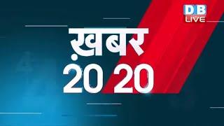 17 July 2021 | अब तक की बड़ी ख़बरे | Top 20 News | Breaking news | Latest news in hindi | #DBLIVE