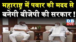 Sharad Pawar की मदद से बनेगी महाराष्ट्र में BJP की सरकार ! | sharad pawar meets pm modi | DBLIVE