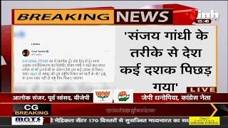 Congress MP Vivek Tankha का जनसंख्या नियंत्रण पर Tweet - संजय गांधी ने सही बात गलत तरीके से रखी