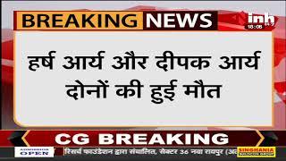 Madhya Pradesh News || Betul, मोरण्ड नदी में डूबने से 2 युवकों की मौत