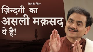Zindagi ka Asal Maqsad kya hai? | Zindagi ka asli maqsad | Purpose of life by Sakshi Shree