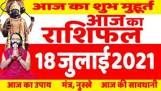 18 July 2021 AAJ KA RASHIFAL | आज का राशिफल | Today Horoscope | आज का उपाय | Daati Ji Maharaj