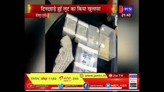 Sitapur (UP) News   पुलिस को मिली सफलता, दिनदहाड़े हुई लूट का किया खुलासा   JAN TV