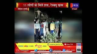 Vidisha (MP) News   विदिशा के गंजबासौदा में कुआं हादसा, 11 लोगो के मिले शव, रेस्क्यू खत्म   JAN TV