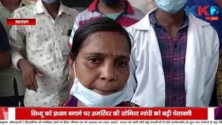 Baharaich | Bareily | Amroha | स्वास्थ्य विभाग ने 150 कर्मचारियों को दिखाया बाहर का रास्ता
