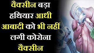 Badi Khabar |  वैक्सीन बड़ा हथियार, लेकिन पहुंच से है बाहर,आधी आबादी को भी नहीं लगी वैक्सीन | JAN TV