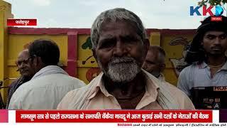Fatehpur | Siddharthnagar | Banda | जमीनी विवाद के चलते दानो पक्षों में जमकर हुआ खुनी संघर्ष