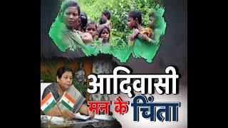 Chhattisgarh News || Governor Anusuiya Uikey, आदिवासी मन के चिंता