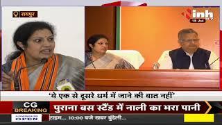 Chhattisgarh News || BJP Leader D Purandeswari का बयान, ये एक से दूसरे धर्म में जाने की बात नहीं