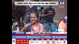 Ahmedabad: વેકસીનેશન કેન્દ્રો પર લોકોની ભીડ   Covid Vaccination