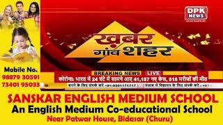 Ganv Shahr की खबरे | Superfast News Bulletin | | Gaon Shahar Khabar evening | Headlines | 18 July