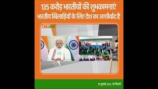 135 करोड़ भारतीयों की ये शुभकामनाएं खेल के मैदान में उतरने से पहले आप सभी के लिए देश का आशीर्वाद है।