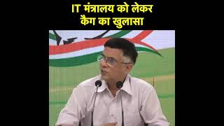 Congress Party Briefing by Pawan Khera at AICC HQ