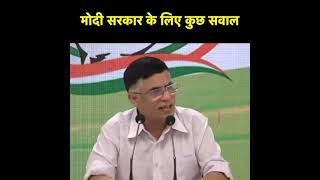 CAG Report: Pawan Khera addresses media at AICC HQ
