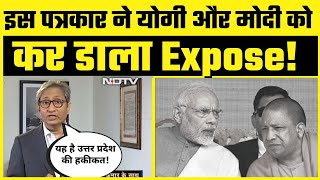 Corona Management पर Modi कर रहे थे Yogi की झूठी तारीफ, NDTV के Ravish Kumar ने किया Expose