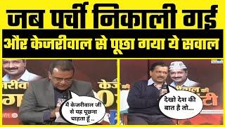 News 24 Channel पर Sandeep Chaudhary ने Box से पर्ची निकाल पूछा Arvind Kejriwal से यह सवाल