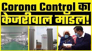 कैसे Kejriwal Govt ने Delhi में Corona पर लगाई लगाम #DelhiHealthModel