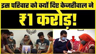 शहीद Corona Warrior श्री Rajkumar जी  के परिवार को Arvind Kejriwal ने दिए ₹1 Crore