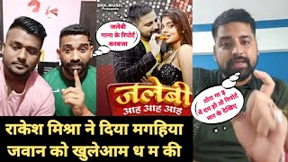 #जलेबी गाने को लेकर हुआ विवाद #Rakesh Mishra ने Live दिया मगहिया जवान को धम की @NEE Entertainment
