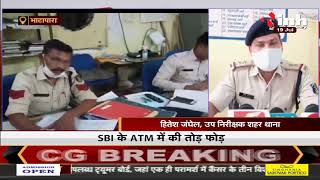 Chhattisgarh News    Bhatapara में चोरों के हौसले बुलंद, SBI के ATM में की तोड़फोड़