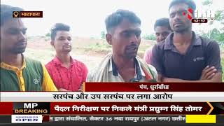 Chhattisgarh News || Bhatapara के ग्राम धुर्राबांधा में अवैध उत्खनन