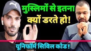 तुम मुसलमानों से कब तक डरोगे ?@Kumar Shyam Vs Hokamdev.