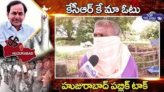 Huzurabad By Election Public Talk | Old Man About CM KCR | Etela Rajender | Top Telugu TV