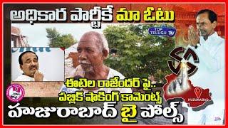 Huzurabad By Election Public Talk   Public Shocking Comments On Etela Rajender   Top Telugu TV