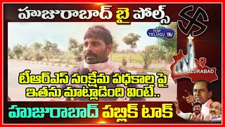 Huzurabad By Elections Public Talk | Public Praises CM KCR | Etela Rajender | Top Telugu TV
