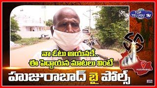 Huzurabad By Election Public Talk | Old Man About TRS Party  | Etela Rajender | Top Telugu TV