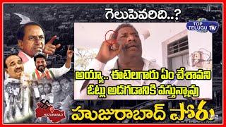 Huzurabad By Election Public Talk   Public Sensational Comments On Etela Rajender   Top Telugu TV