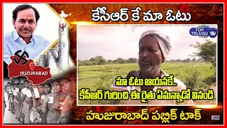 Huzurabad By Election Public Talk | Farmer Praises CM KCR | Etela Rajender | Top Telugu TV