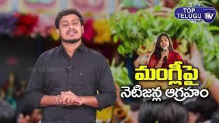 మంగ్లీ పై నెటిజన్ల ఆగ్రహం.. | Mangli Bonalu Song 2021 Controversy | Mangli Songs | Top Telugu TV